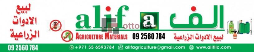agricultural-materials-big-0